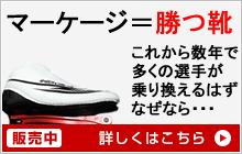 これから数年で殆どの選手が乗り換えるはずの靴。それがマーケージです。